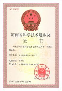 河南省科学技术进步壹等奖(1)