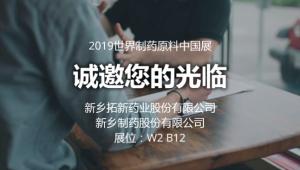 2019 CPhI China拓新药业与您相约世界制药原料中国展