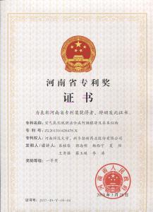 河南省专利一等奖